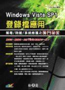 Windows Vista SP1 登錄檔應用-解毒/效能/系統維護之獨門秘笈