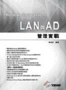 Windows Server 2008 LAN 與 AD 管理實戰(附CD、DVD)