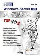 Windows Server 2008 天魔降伏 TOP 46訣(附CD)