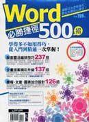 Word必勝捷徑500招(平裝)