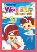 小文魁電腦學園:Word 2007 文書處理一點通