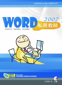 Word 2007私房教師