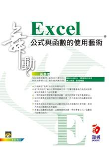 舞動Excel公式與函數的使用藝術(平裝附光碟片)