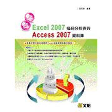 整合Excel 2007樞紐分析表與Access 2007資料庫