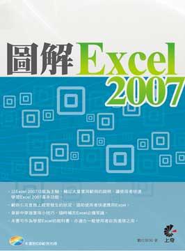 圖解Excel 2007