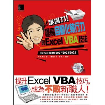 職場力!提高自動化執行力的Excel VBA技法(平裝附光碟片)
