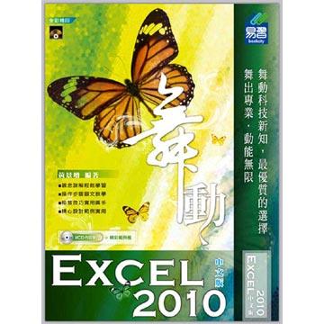 舞動Excel 2010試算表(平裝附光碟片)