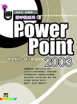 PowerPoint 2003精選教材隨手翻(平裝附光碟片)