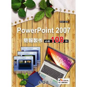 Powerpoint 2007簡報製作必殺108例(附CD)