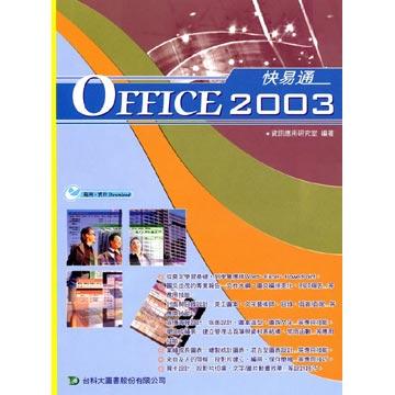 Office 2003快易通(中文版)(平裝)
