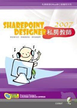 SharePoint Designer 2007 私房教師