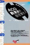 ACG動漫迷g秘密會社(平裝)
