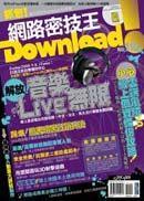Download!網路密技王No.15(平裝)