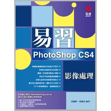 易習PhotoShop CS4影像處理(平裝附影音光碟)