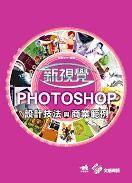 新視覺Photoshop 設計技法與商業範例(附DVD)