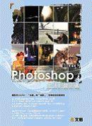 Photoshop 生活影像密碼(附CD)