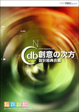 創意的次方《設計經典合輯》(附DVD)