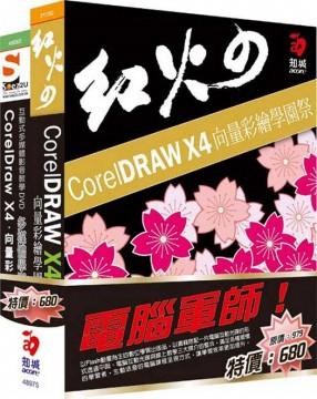 電腦軍師:紅火CorelDraw X4 向量彩繪學園祭 含 SOEZ2u多媒體學園--CorelDraw X4 向量彩繪 (書+數位教學光碟)
