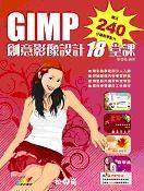GIMP創意影像設計18堂課(附DVD)