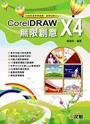 CorelDRAW X4無限創意(附CD)
