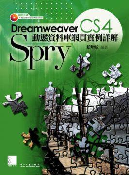 Dreamweaver CS4 Spry動態資料庫網頁實例詳解(平裝附光碟片)