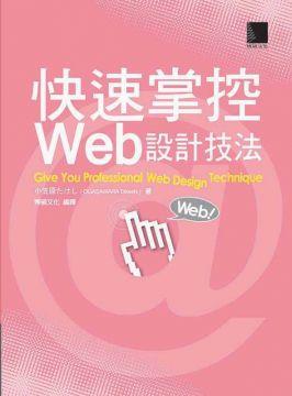快速掌控Web設計技法-Give You Professional Web Design Technique (平裝)