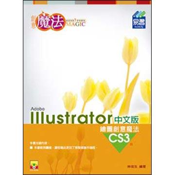 Illustrator CS3繪圖創意魔法中文版(平裝附光碟片)