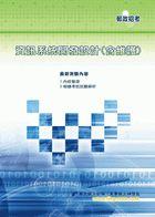 資訊系統開發設計(含維護)(平裝)