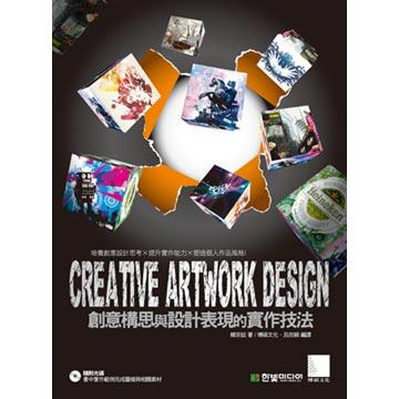 CREATIVE ARTWORK DESIGN–創意構思與設計表現的實作技法