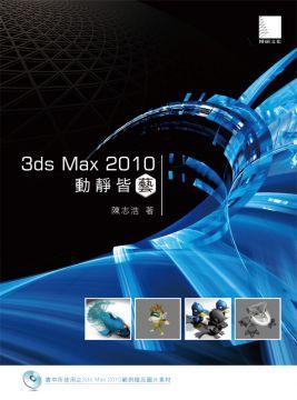 3ds Max 2010動靜皆藝(平裝附光碟片)