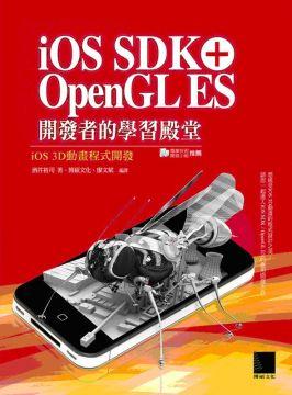 iOS SDK + OpenGL ES 開發者的學習殿堂-iOS 3D動畫程式開發