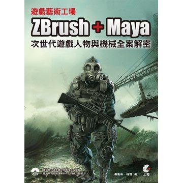 遊戲藝術工場:ZBrush + Maya次世代遊戲人物與機械全案解密
