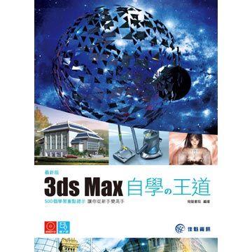最新版:3ds max自學