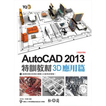 TQC+ AutoCAD 2013 特訓教材【3D應用篇】