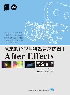 原來數位影片特效這麼簡單!After Effects完全自學(平裝附光碟片)