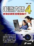 串流大師4教育訓練影音簡報製作(附CD)