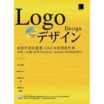 給設計師的創意LOGO&紋理設計典-34套×136種×68個Photoshop+Illustrator設計與技術點子(平裝附光碟片)