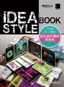 IDEA STYLE BOOK - 100種不一樣的設計創作靈感與風格(平裝附光碟片)