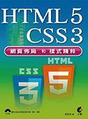 HTML5 + CSS3 網頁佈局和樣式精粹