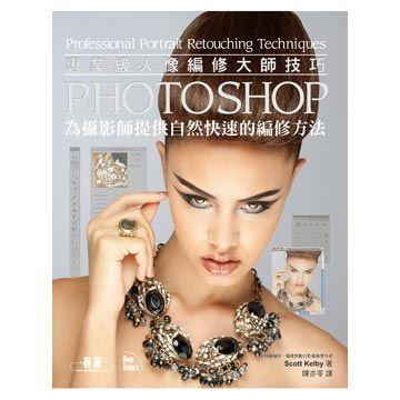 Photoshop專業級人像編修大師技巧:為攝影師提供自然快速的編修方法(平裝)