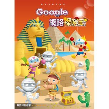 Google網路探險王