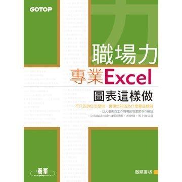 職場力:專業Excel圖表這樣做(平裝)