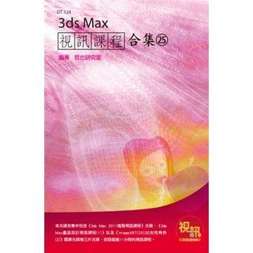 3ds Max 視訊課程合集(25)
