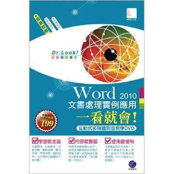 Word 2010 文書處理實例應用一看就會!