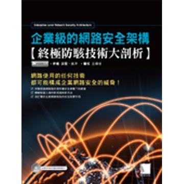 企業級的網路安全架構:終極防駭技術大剖析