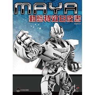 Maya 動態特效白皮書