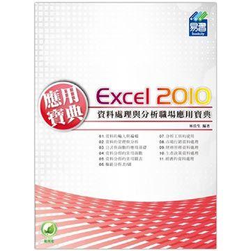 Excel 2010 資料處理與分析職場應用寶典