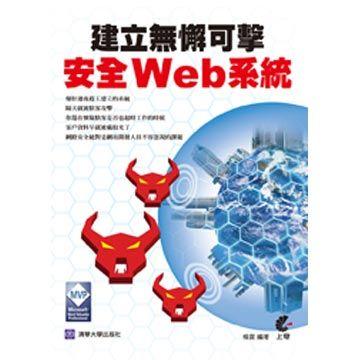 建立無懈可擊安全 Web 系統
