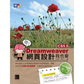 嗯!Dreamweaver CS5.5網頁設計我也會