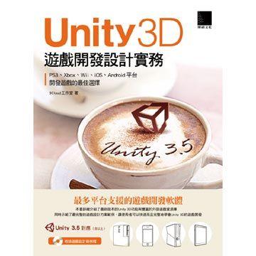 Unity 3D遊戲開發設計實務
